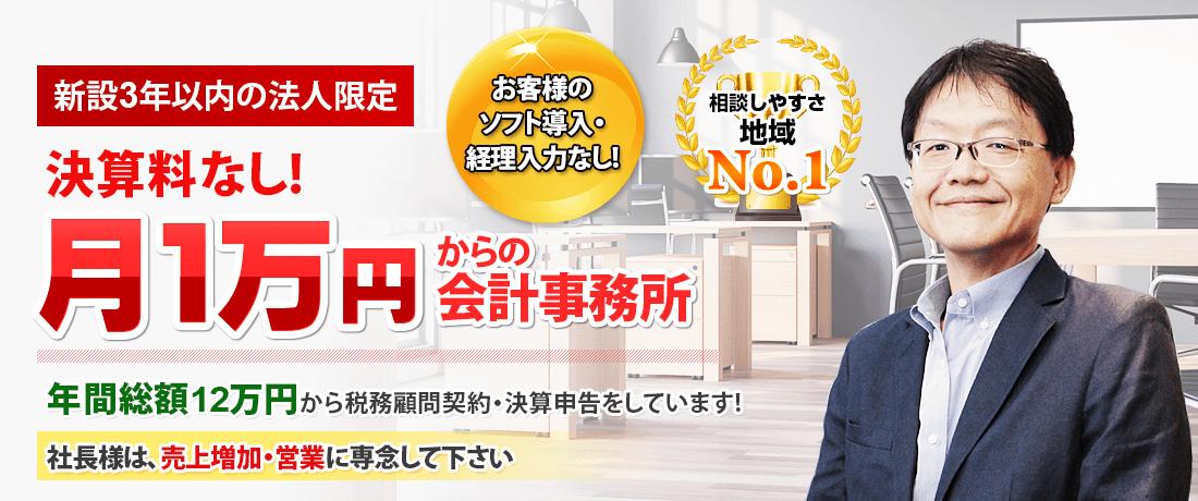 新設3年以内の法人限定 決算料なし!月1万円からの会計事務所 年間総額13万円から税務顧問契約・決算申告をしています!